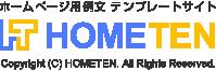 ホームページ用例文 テンプレートサイト HOMETEN