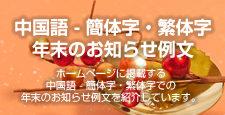 中国語 – 簡体字・繁体字 年末のお知らせ例文