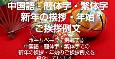 中国語 – 簡体字・繁体字 新年の挨拶・年始のご挨拶例文