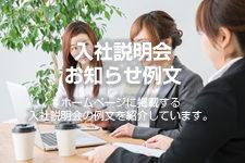 入社説明会のお知らせ例文
