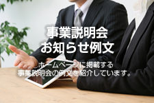 事業説明会のお知らせ例文