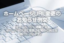 ホームページURL変更のお知らせ例文