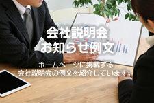 会社説明会のお知らせ例文