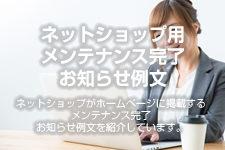 ネットショップ用 メンテナンス完了のお知らせ例文