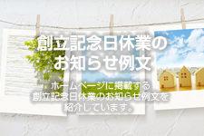 創立記念日休業のお知らせ例文