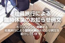 社員旅行による臨時休業のお知らせ例文