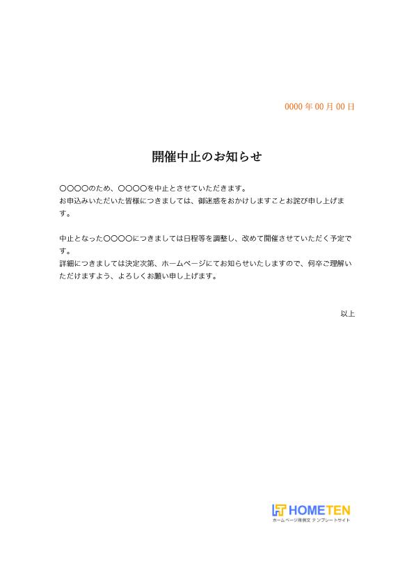 ● 例文2(改めて開催)開催中止のお知らせ