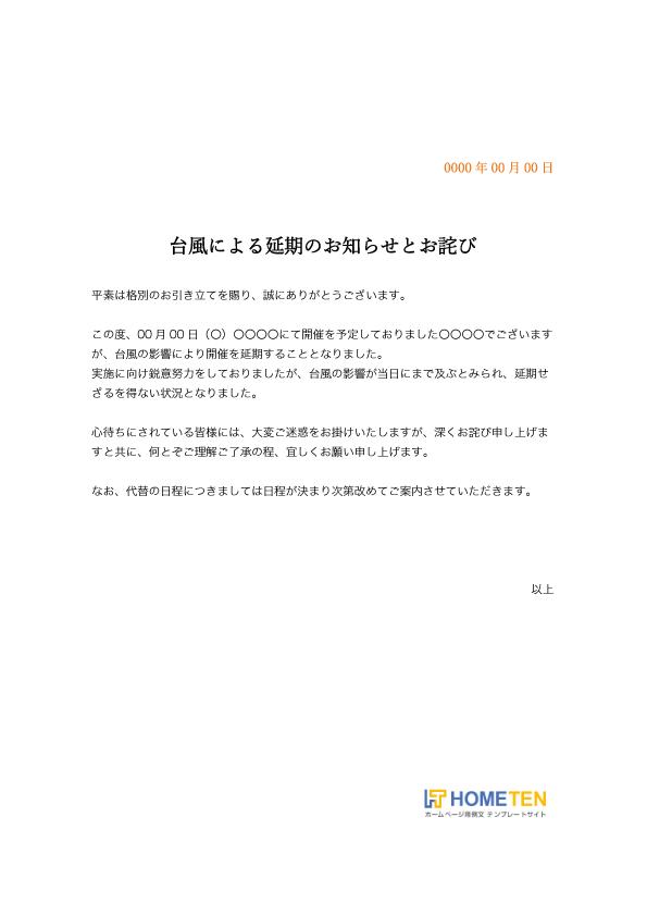● 例文1(台風・お詫び)延期のお知らせ例文