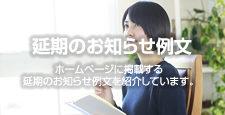 🤗臨時 休業 の お知らせ 例文