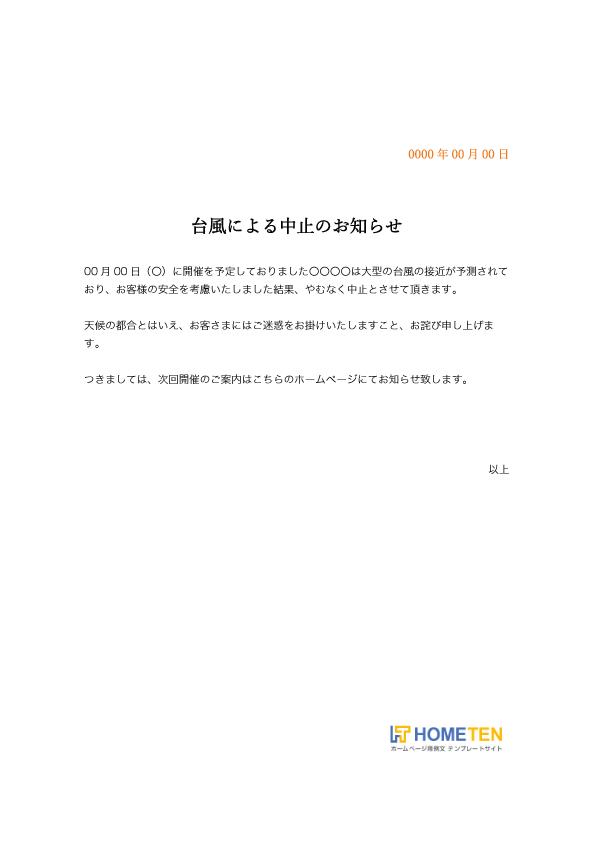 ● 例文1(天候の都合)台風による中止のお知らせ「店舗・ショップ」