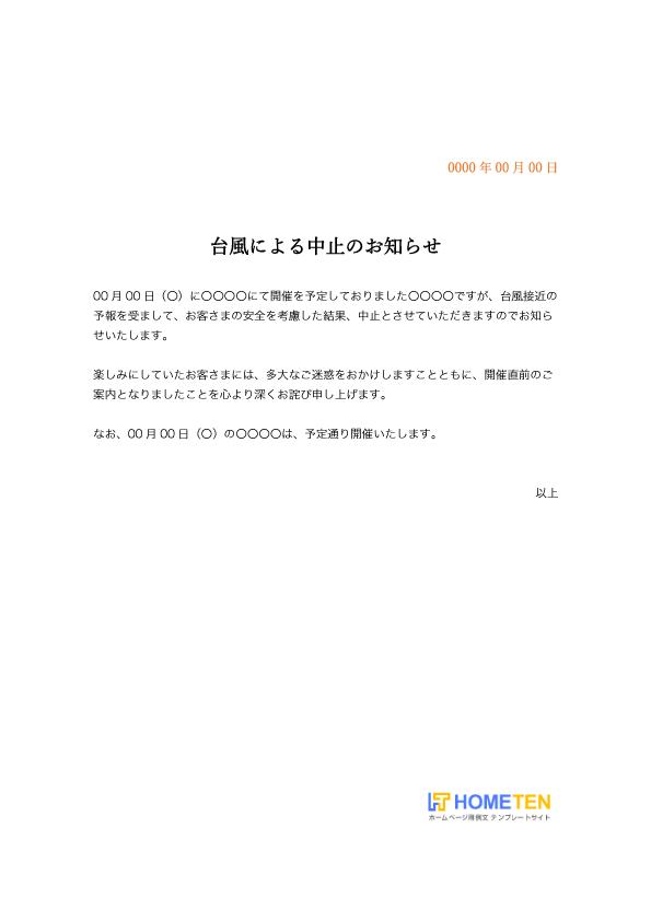● 例文3(台風接近の予報)台風による中止のお知らせ「イベント」