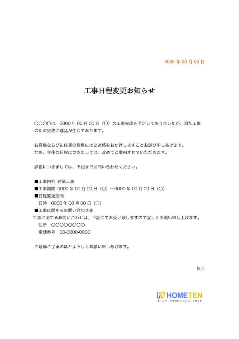 ● 例文1(工事延期)工事日程変更お知らせ例文