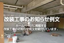 改装工事のお知らせ例文