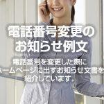 電話番号変更のお知らせ例文