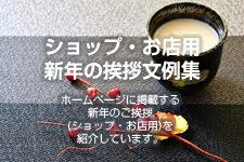 ショップ・お店用 新年の挨拶例文