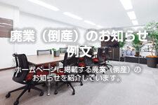 廃業(倒産)のお知らせ例文