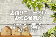 店舗リニューアルのお知らせ例文