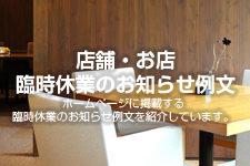 店舗・お店 臨時休業のお知らせ例文