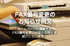 FAX番号変更のお知らせ例文