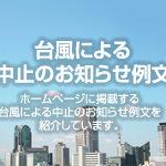 台風による中止のお知らせ例文